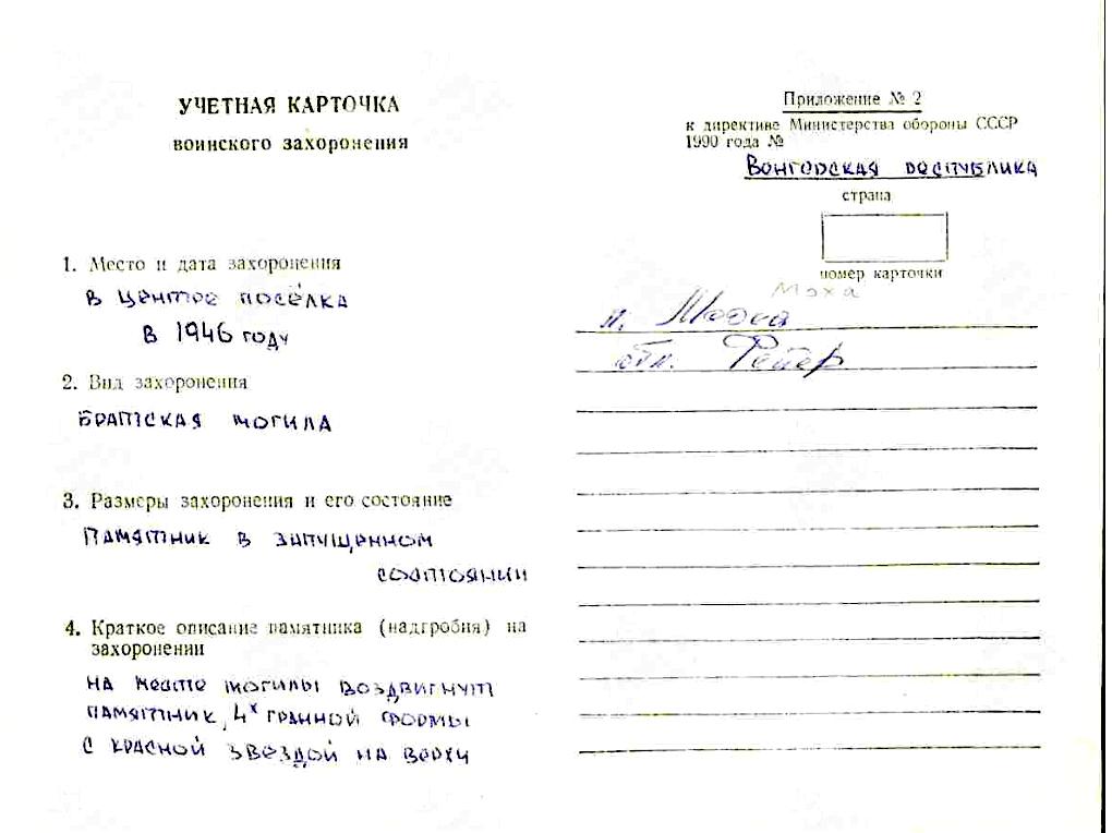 Красноармеец Александр Герасимов, убитый в свои 20 лет в 1945-м, найден в деревне Моха в Венгрии. Виртуальный тур с The Penza Post