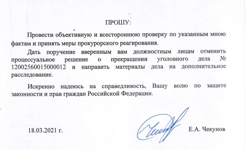 Явно противоправную деятельность межведомственной комиссии по Сурской аномалии Дмитрий Матушкин... простил. Дело закрыто