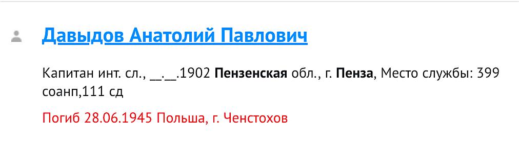 Пензенец капитан Анатолий Давыдов найден в далекой Польше. Цифровой музей Памяти «А мы из Пензы» - печальный репортаж…