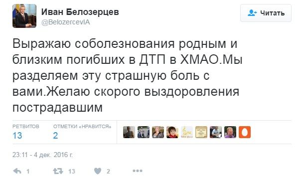 Назаров выразил сожаления всвязи со ужасающим ДТП под Ханты-Мансийском
