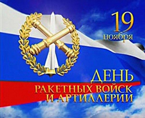Сегодня День ракетных войск иартиллерии