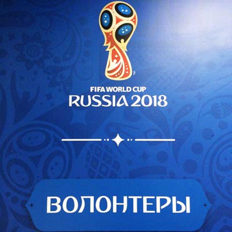 Волонтеры ЧМ по футболу 2018   Фифа, чемпионат мира