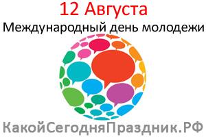 12 августа международный день молодежи поздравления 86