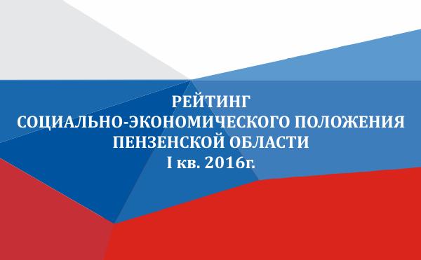 социально экономическое положения россии в 2016 году авто Кузнецке, услуги