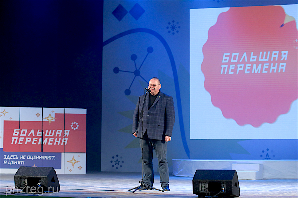 В Пензе объявлен старт окружного полуфинала Всероссийского конкурса «Большая перемена»