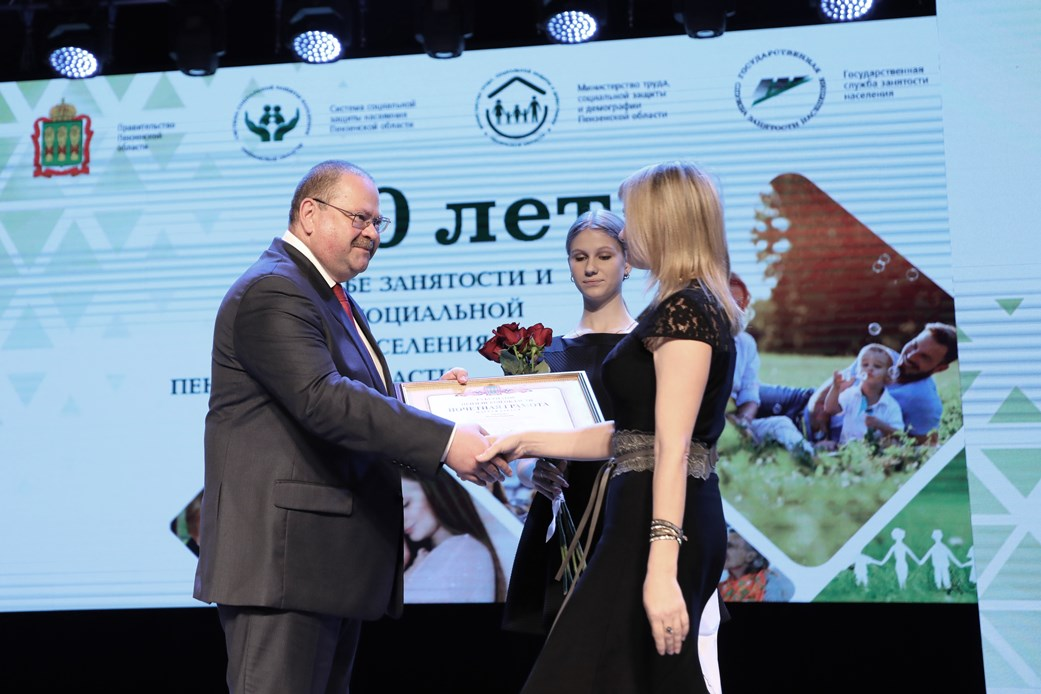 В Пензенской области отмечается 30-летие государственной службы занятости и системы социальной защиты населения