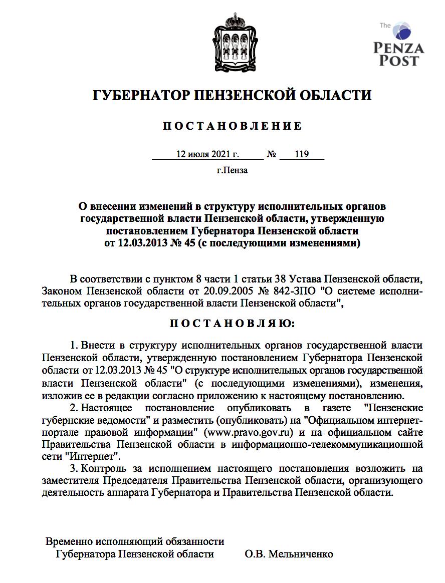 Постановление губернатора № 119 от 12 июля 2021 года раскрывает полную структуру обновленного пензенского Правительства