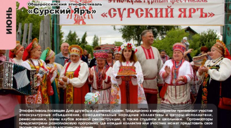 Под Пензой состоится фестиваль «Сурский Яръ»