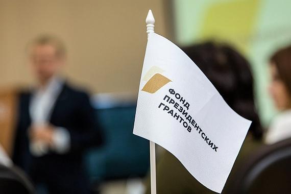 Начался прием заявок НКО на предоставление грантов Президента в 2022 году
