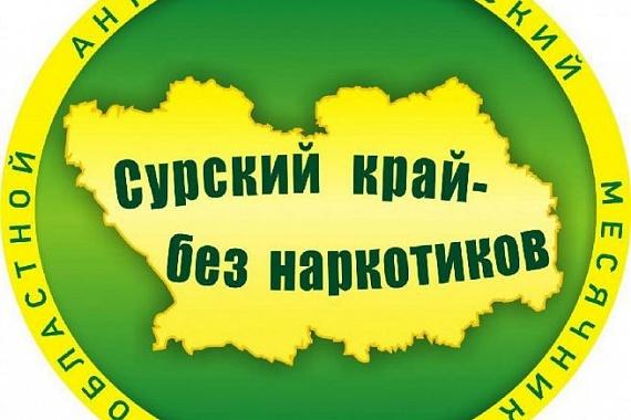 Подвели итоги акции «Сурский край - без наркотиков»