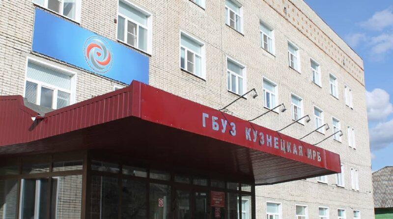 В Кузнецкой МРБ собираются открыть центр амбулаторной онкопомощи