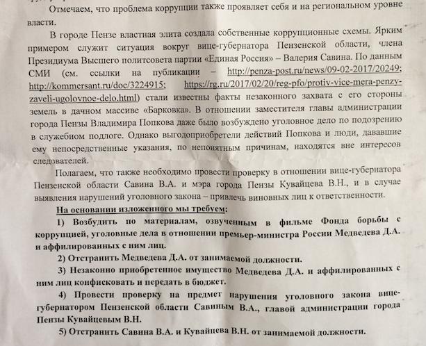 Работа активистов ОНФ помогает развивать регион-Белозерцев