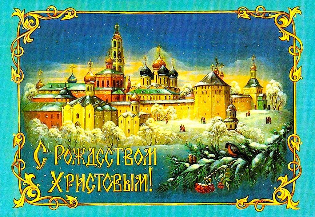 Поздравление с рождеством православной церкви